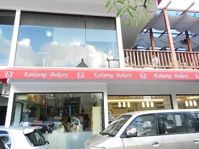 Kakiang Bakery